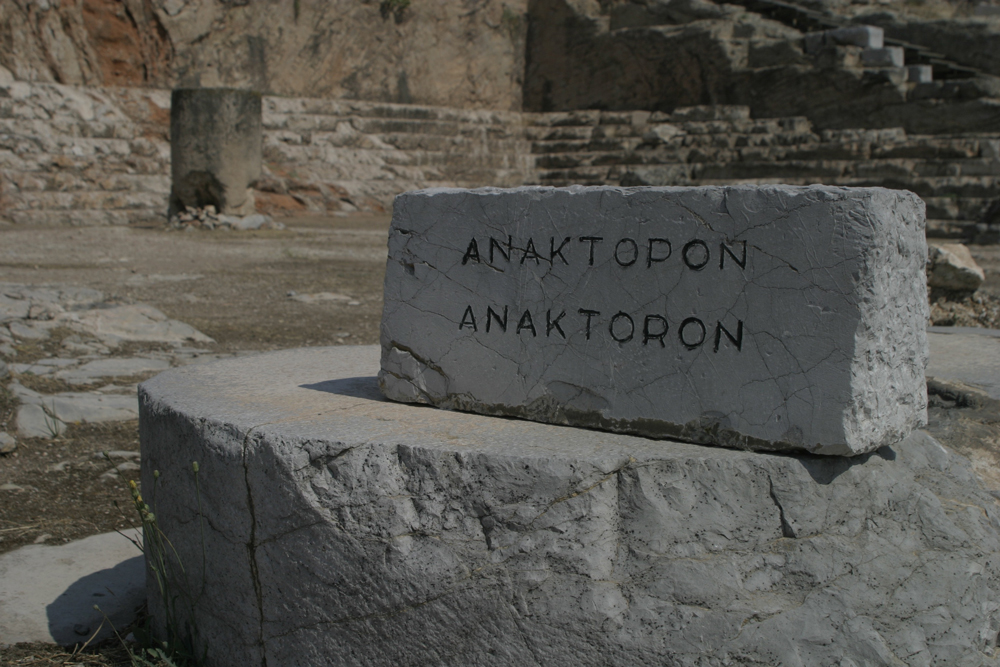 Anaktoron, Eleusis archeological site, Greece